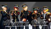 【我的英雄学院MMD】 1-A5人的Hysteric Bullet 【军装】