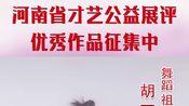 【爱与力量艺起战疫】河南省才艺公益展评—胡一凡《祖国的花朵》