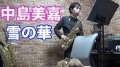 【萨克斯】中岛美嘉-雪の華 Mika Nakashima - Yuki No Hana - Alto Saxophone Cover