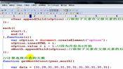 JS晚上-8.1-万年历查询系统-小龙 2