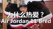 【滤客VLOG】用这双Air Jordan 11 Bred写一篇作文,跟你聊聊为什么热爱球鞋