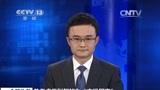 """[24小时]美考虑重列朝鲜为""""支恐国家"""":一部电影引发的争端"""