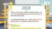 广东珠海出台规定:一单位只建一个群 微信群下班不许发工作消息