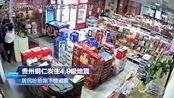 贵州铜仁发生4.9级地震 居民纷纷跑下楼避震