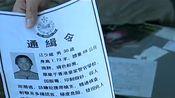 七日:江少威被香港警方通缉,为摆脱嫌疑,竟在内地隐姓埋名