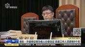 视频|浦东: 开虚假证明为他人办居住证 街道工作人员获刑8个月