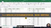 Excel 使用分类汇总巧妙完成批量合并单元格,格式刷一刷即可完成