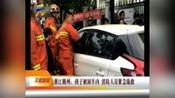 浙江衢州:孩子被困车内 消防人员紧急施救