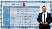 【2020初级会计】经济法基础 ZH 侯永斌老师 精讲基础班 第三章第05讲 银行结算账户的管理