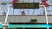 河北省 高速收费站ETC改造全面施工
