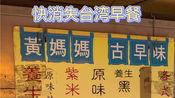 [台湾饭团]+学生时代最扛饱的早餐