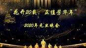 """厦门南洋职业学院""""花开20载,正值芳华年""""2020年元旦晚会完整录像"""