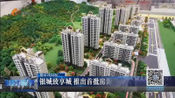 楼市风向标: 徐州最新房源、房价情况汇总