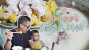晚上8点后才开的宵夜档,干蒸¥0.5、牛肉肠粉¥8、海鲜粥¥20……