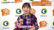 ◆ 台湾の楽しみ方は? ◆_南條愛乃さん(@nanjolno)からParavi限定メッセージが到着!__「リスアニ!LIVE TAIWAN 2019」は11月2