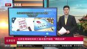 """北京生育保险和职工基本医疗保险""""两险合并"""""""