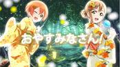 【花咲月Natsu&栀梓】おやすみなさん!(大家晚安)(原创pv付)