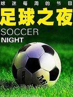 足球之夜[2021]