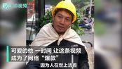 农民工大叔回应街上蹦跶走红网络:快乐是我的常态 近期
