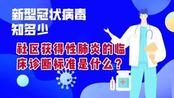 新型冠状病毒知多少,社区获得性肺炎的临床诊断标准是什么?