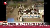 陕西韩城:森林火情基本控制 暂无伤亡