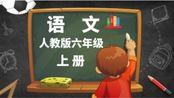 人教版小学语文6年级上册第5课 詹天佑