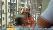 江西:5岁女孩被卡防盗网悬空中 消防员托举救援安慰宝宝别怕
