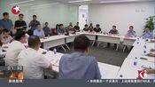 [看东方]上海多部门联合进驻滴滴平台检查