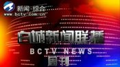 【放送文化】吉林省白城电视台白城新闻联播周刊OP&小OP&ED(2019-12-15)