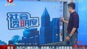 南京:为迁户口赚拆迁款——亲妈嫁儿子 父亲娶亲家母