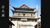 山西省临汾市:1940年临汾的瓮城和平阳鼓楼(大中楼)
