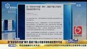 因西安快件事件圆通下属公司被吊销经营许可证