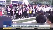 武汉市民天河机场送别援湖北医疗队