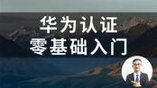 华为认证HCIA/HCNA华为、思科、华三模拟器介绍
