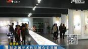 景德镇: 彭友善艺术作品展10月16日开展