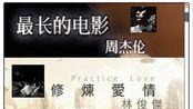 【双J合作】JJay《修炼最长的爱情电影》周杰伦林俊杰