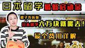 【日本留学】最全费用详解!日本读语言学校、日本读大学、读研究生都需要花多少钱?看这一个视频就够了!