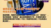 """""""进京证""""新规 每年限办12次、每次7天"""