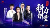 和合诊断:打造差异化第三方医学检验品牌|中国科创力量