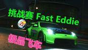 极品飞车16挑战赛,Fast Eddie,尼桑370z对决战神GTR,赢了!