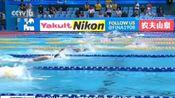 [朝闻天下]韩国光州 游泳世锦赛·女子800米自由泳决赛 王简嘉禾第六 美名将莱德基夺冠
