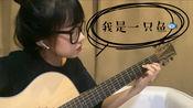 吉他弹唱《我是一只鱼》——任贤齐