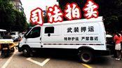 河南夫妻穷游中国,通过司法拍卖购得银行运钞车,拍卖陷阱了解下