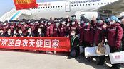 中国赴俄罗斯抗疫医疗专家,组凯旋归国,致敬白衣天使,黑龙江在行动