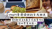 Sharon gy^: Sharonyang's vlog15香港读研//和我过平凡的四天//宅,做饭,赶论文,失败的探店,深圳零食开箱