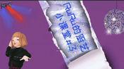 RuRu的厨艺小课堂3——港式甜品 漏奶华