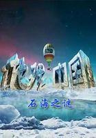 《地理中国[2021]》