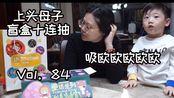 【老杨抽盒】上头母子盲盒十连抽验血出欧(ip小站Kimmy&Miki整盒)