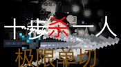 【七星剑法】单切晶蟹居合斩,一人一剑一葫芦(极限单切/单极管)