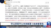 惊险一幕!华山游客中心餐饮区部分装饰吊顶掉落,9名游客受伤
